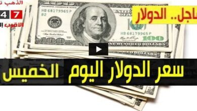 صورة سعر الدولار والعملات الأجنبية مقابل الجنيه السوداني الخميس 21-1-2021 من السوق السوداء