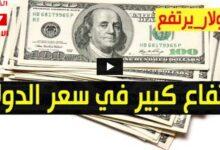 صورة ارتفاع سعر الدولار واسعار العملات الاجنبية مقابل الجنيه السوداني الثلاثاء 12-1-2021 في السوق السوداء