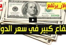 صعود سعر الدولار