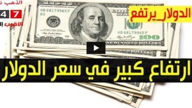صورة ارتفاع سعر الدولار وأسعار العملات الاجنبية مقابل الجنيه السوداني الإثنين 25-1-2021 في السوق السوداء