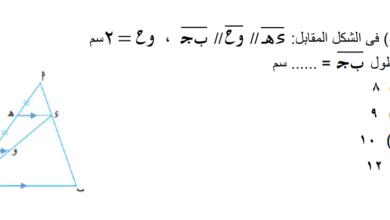 نماذج امتحانات الرياضيات الصف الأول الثانوى 2020 النظام الالكتروني