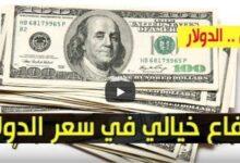 صورة ارتفاع تاريخي.. أسعار الدولار والعملات الاجنبية مقابل الجنيه السوداني الأربعاء 20/1/2021 في السوق السوداء
