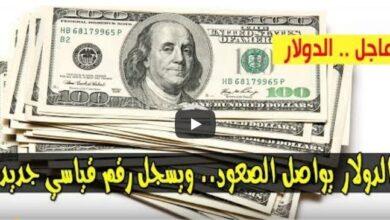 ارتفاع جنوني للدولار