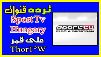 صورة تردد قناة sport 1 hungary 2021 الناقلة لمباراة برشلونة وكورنيا