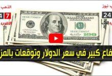 صورة ارتفاع جديد.. أسعار الدولار والعملات الاجنبية مقابل الجنيه السوداني السبت 16-1-2021 في السوق السوداء