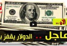 أسعار الدولار والعملات الاجنبية