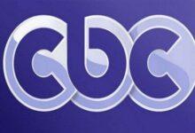 تردد قناة سي بي سي الجديد