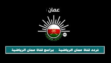تردد قناة عمان الرياضية 2021