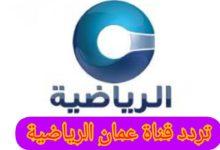 تردد قناة عمان الرياضية
