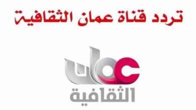 ثبت تردد قناة عمان الثقافية 2021