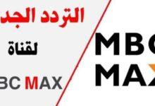 تردد قناة mbc max الجديد 2021