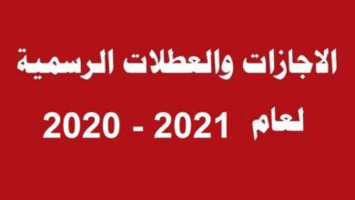 الاجازات والعطلات الرسمية في السعودية 2021