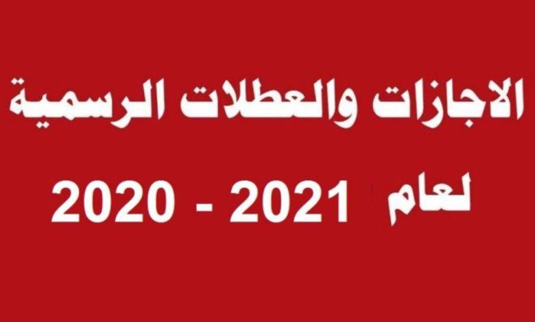اجازة نصف العام 2021 في السعودية