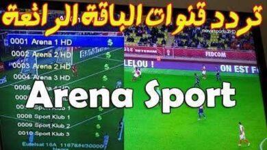 تردد قناة ارينا سبورت