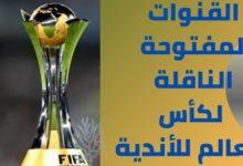 القنوات المفتوحة الناقلة لكأس العالم للأندية