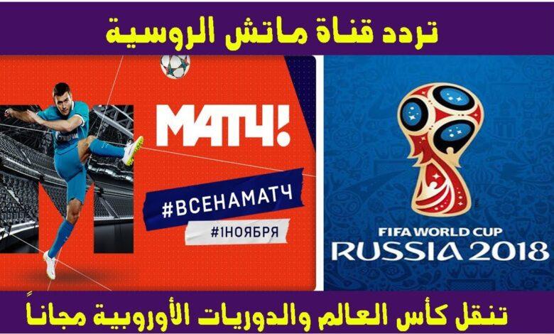 تردد قناة match football 1 على النايل سات