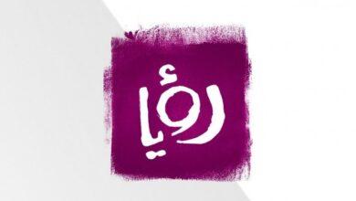 تردد قناة رؤيا 2021 Roya TV
