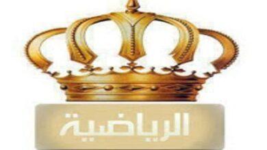 تردد قناة الأردن الرياضية