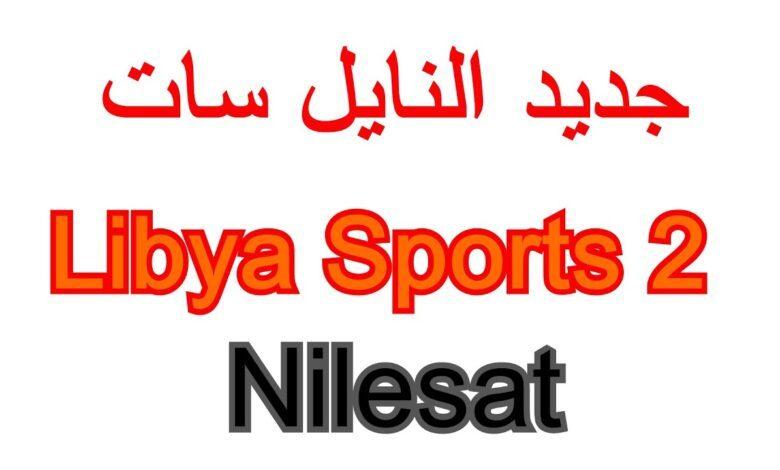 تردد قناة ليبيا الرياضية