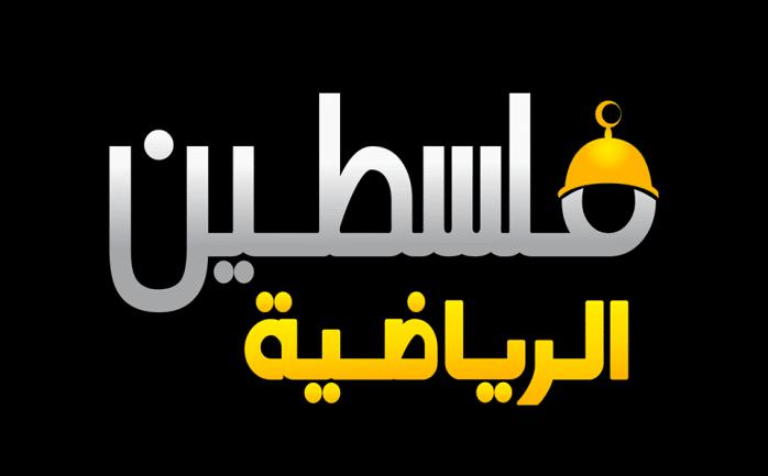 تردد قناة فلسطين الرياضية