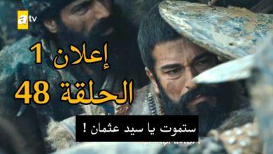 مسلسل قيامة عثمان 48
