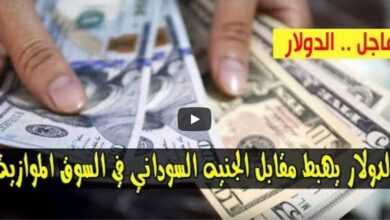 هبوط أسعار الدولار