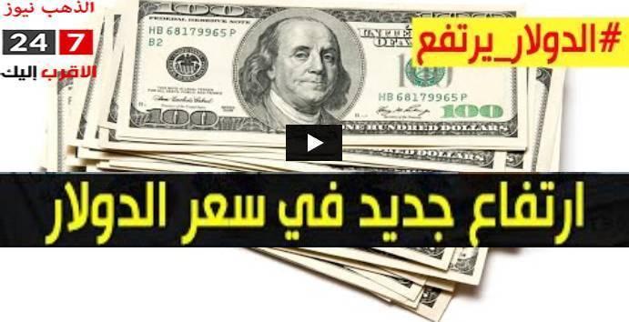 صعود أسعار الدولار