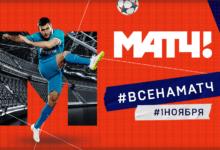 تردد قناة Match Football 3