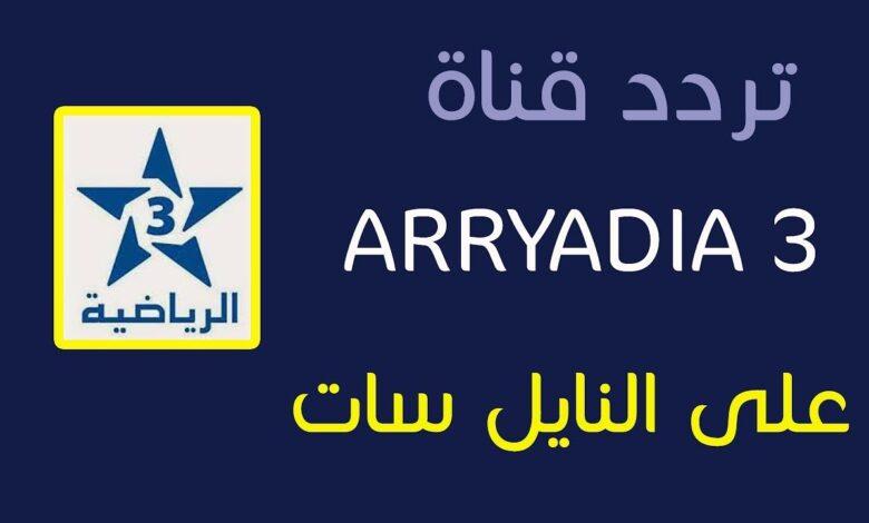 تردد قناة الرياضية المغربية Arryadia TNT HD