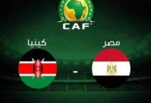 القنوات المفتوحة الناقلة لمباراة مصر وكينيا