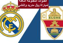 مشاهدة مباراة ريال مدريد والتشي بث مباشر