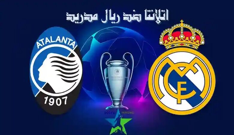 مشاهدة مباراة ريال مدريد واتلانتا اليوم بث مباشر