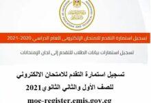 رابط تسجيل استمارة التقدم للامتحان الإلكتروني