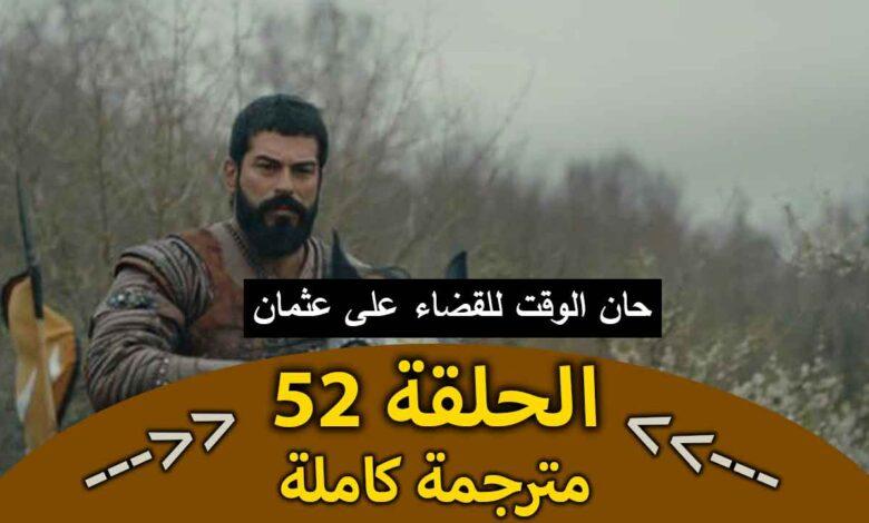 قيامة عثمان الحلقة 52