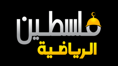 تردد قناة فلسطين الرياضية بث مباشر