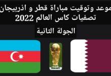 موعد مباراة قطر وأذربيجان