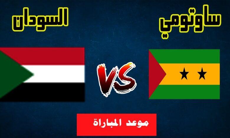 موعد مباراة السودان وساوتومي