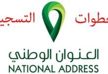 تسجيل العنوان الوطني في البريد السعودي