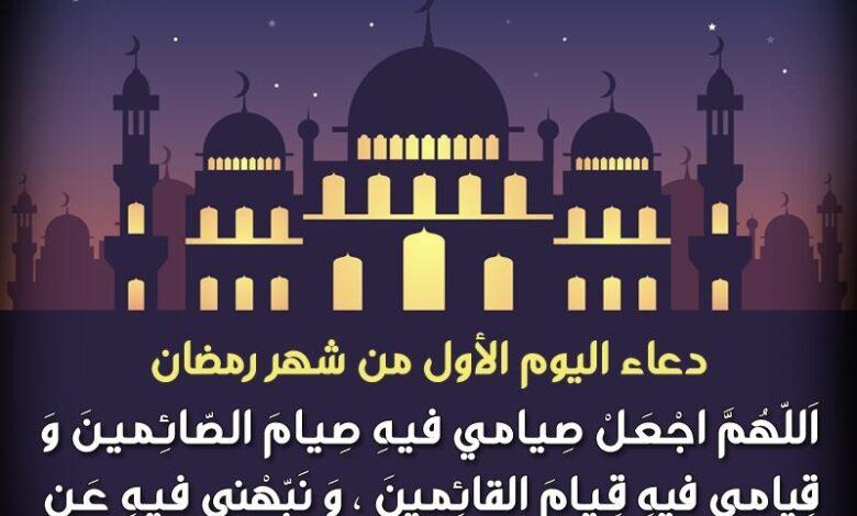 دعاء اليوم الأول من شهر رمضان مكتوب