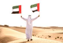 اليوم الوطني لدولة الإمارات العربية المتحدة 2021