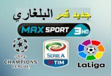 تردد قناة Sport+ HD Bulgaria 2021