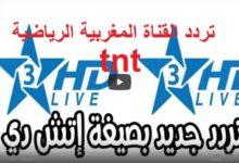 تردد قناة الرياضية المغربية 2021