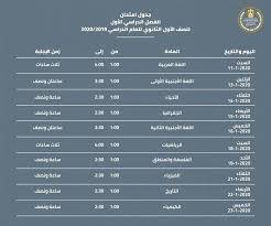 جدول امتحانات أولى ثانوي الترم الثاني 2021