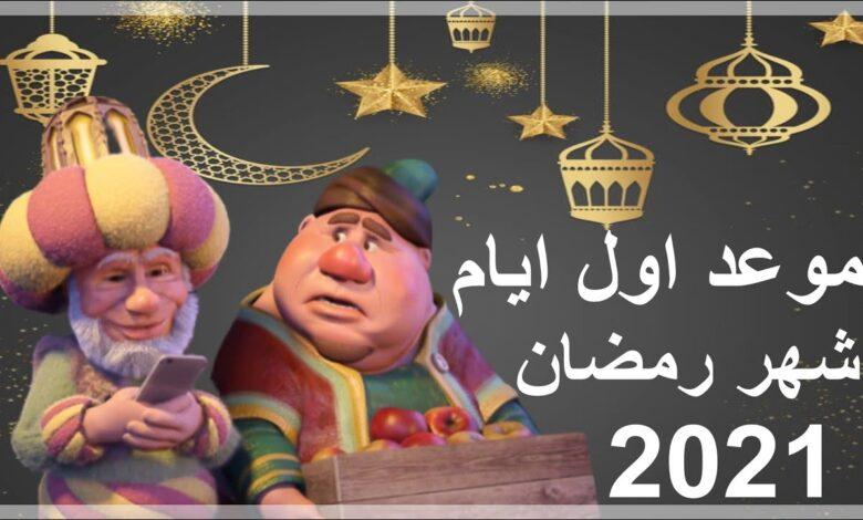 اول يوم رمضان 2021