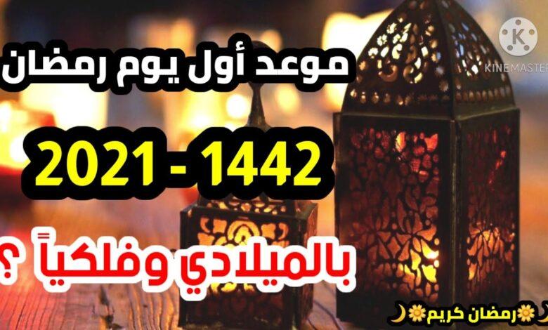 متى رمضان 2021 في السعودية العد التنازلي