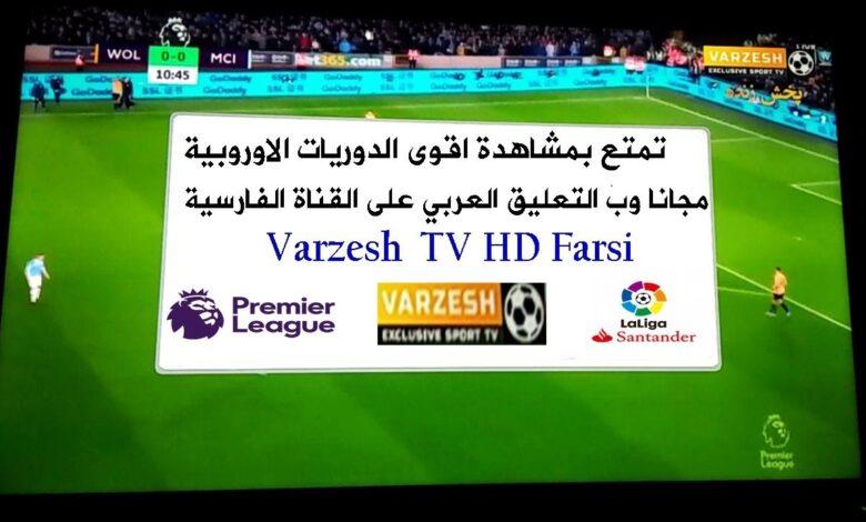 تردد قناة فارزيش الفارسية المفتوحة