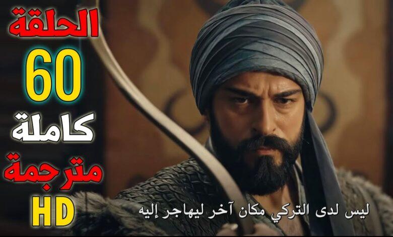 قيامة عثمان الحلقة 60