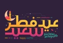 رابط تصميم بطاقات معايدة باسمك تهنئة عيد الفطر 2021