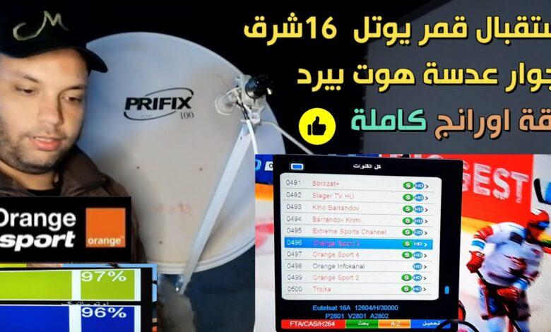 تردد قناة Orange Sport Eutelsat 16