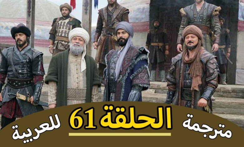 مسلسل المؤسس عثمان الحلقة 61